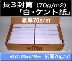 長3封筒《紙厚70g/m2 白封筒 ケント紙 長形3号》1000枚 A4三ツ折 ホワイト【業務用】長型3号 キングコーポレーション
