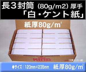 長3封筒《紙厚80g/m2 白封筒 ケント紙 長形3号》1000枚 ホワイト A4三ッ折 長型3号封筒 キングコーポレーション