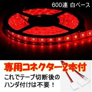 【送料無料】 LEDテープ レッド 600連 白ベース 専用コネクター付 5m 防水 12V テープライト 赤 車 自動車 バイク オートバイ