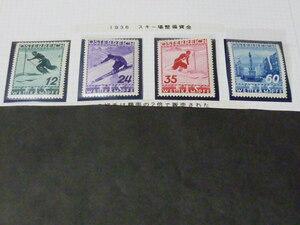 2.1 本店保 №18 オーストリア 切手 1936年 SC# B132-35 スキー場 整備資金 4種完 未使用NH