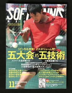 ソフトテニス・マガジン 2014年11月号 五大会vs五技術 中学校大会 小学生選手権 全日本レディース SOFT TENNIS MAGAZINE