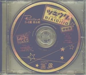 CD●ツキウタ。ラジオ!特別版 アニくじ B-5賞 海&涙/羽多野渉,蒼井翔太 未開封