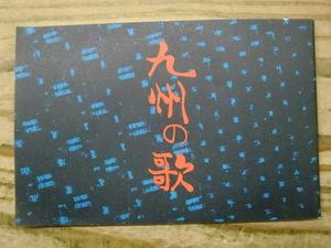 昭和レトロ!九州の歌 日本音楽著作権協会 非売品