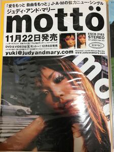 ●【未使用】JUDY AND MARY「motto」モットー B2ポスター 告知ポスター ユキ 非売品 ジュディマリ YUKI TAKUYA