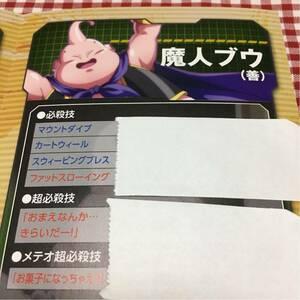 PS4 ドラゴンボール ファイターズ ゲオ 特典 「 キャラクター コマンド 魔人ブウ (善) 」/ ソフトなし 必殺技 コマンドのみ
