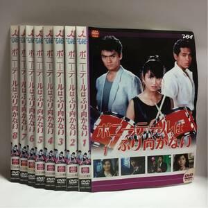 送料無料 全8巻セット ポニーテールはふり向かない / 出演: 伊藤かずえ , 鶴見辰吾 , 松村雄基 DVD