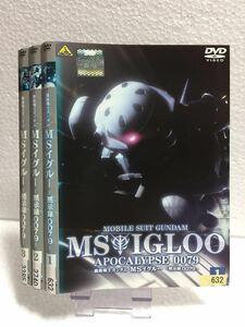 送料無料 全3巻セット 機動戦士ガンダム MSイグルー 黙示録0079 DVD