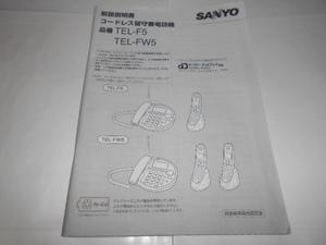 SANYOコードレス留守番電話機取り扱い説明書(品番TEL-F5/TEL-FW5)