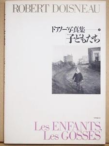 ★送料無料★ 『ドアノー写真集 子どもたち』 ロベール・ドアノー リブロポート 写真集 大型本