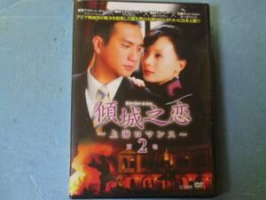 傾城之恋~上海ロマンス 第2巻 (日本語字幕版) (レンタル版)