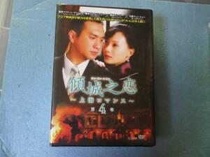 傾城之恋~上海ロマンス 第4巻 (日本語字幕版) (レンタル版)