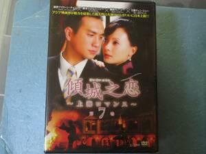 傾城之恋~上海ロマンス 第7巻 (日本語字幕版) (レンタル版)
