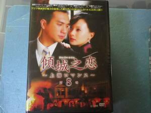 傾城之恋~上海ロマンス 第8巻 (日本語字幕版) (レンタル版)