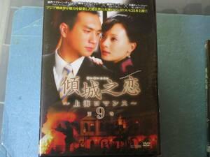 傾城之恋~上海ロマンス 第9巻 (日本語字幕版) (レンタル版)