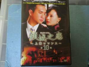 傾城之恋~上海ロマンス 第10巻 (日本語字幕版) (レンタル版)