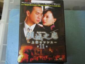 傾城之恋~上海ロマンス 第11巻 (日本語字幕版) (レンタル版)