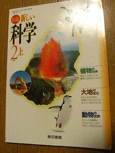 教科書 中学 新編新しい科学 2分野上 東京書籍 平成23年2月10発行版!