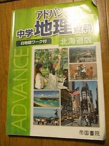 教科書 中学 アドバンス 地理資料 帝国書院 2011年2月25発行版!