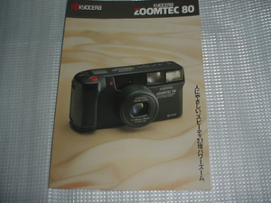prompt decision!1989 year 12 month Kyocera ZOOMTEC80 catalog