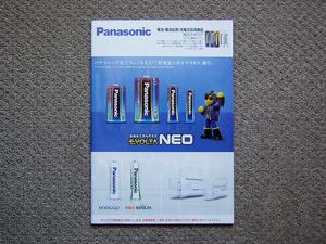【カタログのみ】Panasonic 2017.03 電池 検 アルカリ リチウム マンガン エボルタ NEO エネループ ライト 懐中電灯 充電器 充電池