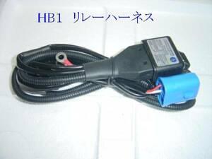 HB1 リレーハーネス  リレーレス  35w 55w