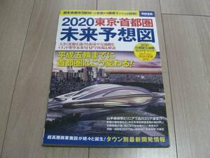★2020東京・首都圏 未来予想図 別冊宝島★