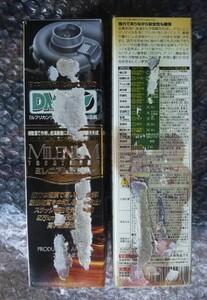 DMXミレニアム添加剤 2本