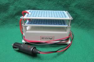 オゾン発生ユニット電源直流12Vタイプ10g大量のオゾン発生します取り扱いに注意ください送料全国一律レターパックプラス520円