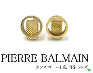 【PIERRE BALMAIN】 ピエールバルマン カフス ゴールド色 円型 メンズ ヴィンテージ