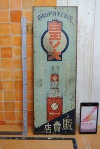 戦前スチール看板 白玉ソース 店賣販 17x50 野村洋食品製造所 五島列島