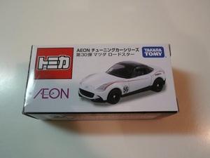 ☆限定トミカ☆AEON イオン 限定販売 トミカ / AEON チューニングカーシリーズ 第30弾 マツダ ロードスター 新品