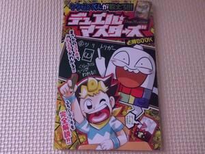 Korokoro Comic Приложение Doraemon Monogatari & Keshikas-kun учит двойных мастеров must-win BOOK