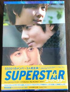 送料無料 新品即決 スーパースター DVD BOX SS501 キム・ヒョンジュン パク・ジョンミン キム・キュジョン 国内正規品