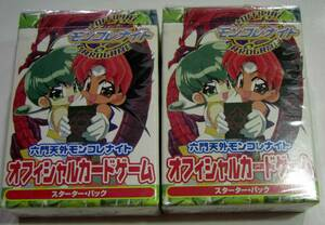 【処分品】 六門天外モンコレナイト オフィシャルカードゲーム スターターパック 2箱