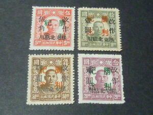 №150 旧中国切手 1949年 東北勝利紀念 4種完 未使用NH