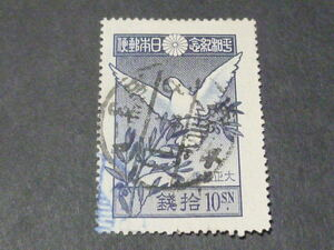 赤バインダー№35B 日本切手 1919年 平和 10銭 使用済・満月印