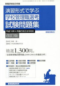 演習形式で学ぶ学校管理職選考 試験問題集 改訂版