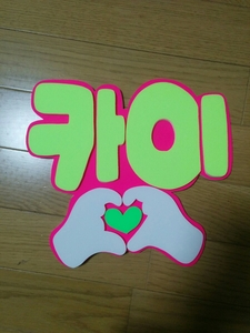 "handmade ""uchiwa"" fan * panel only * deco panel * kai * Heart *EXO"