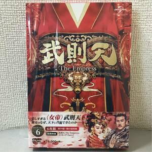 武則天-The Empress- DVD-SET6 国内正規品