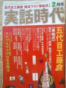 実話時代 2012年2月号 五代目工藤會「事始式」