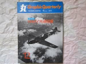 写真集 ドイツの軍用機