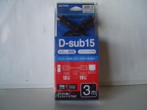 D-sub15ディスプレイケーブル 極細ケーブル 直径4.5mmフェライトコア付き