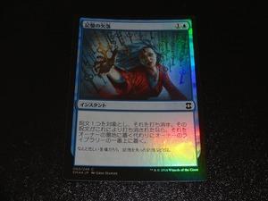 FOIL/記憶の欠落/Memory Lapse/日本語版/MTG1枚