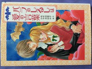名木田恵子 バラのしるしは愛の言葉