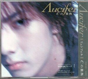 YC送料無料サービス!Aucifer ∧ucifer リュシフェル【Cの微熱】シングルCD新品即決