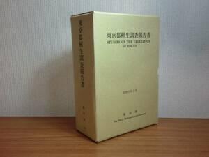 180216y02★ky 希少資料 東京都植生調査報告書 昭和62年 環境保全局自然保護部 潜在自然植生図 群集付表 生物学