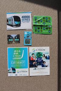 ●⑰西武鉄道 40000系デビュー記念乗車券 キーホルダータオルハンカパンフ 写真付