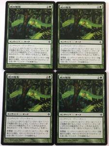 ROE 蛇の陰影 日本語4枚組 エルドラージ覚醒 pauper パウパー