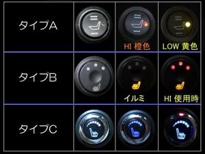 6◎スバル サンバー ディアス/トライ/トラック/バン 純正装備調 シートヒーター 防寒 純正タイプ 固定設置型 シートヒーターキット 純正調
