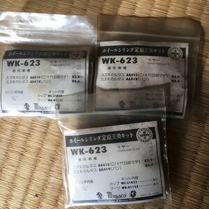 スズキ カルタス AA41S/AA41V カップキット リヤ用 まとめて3つ